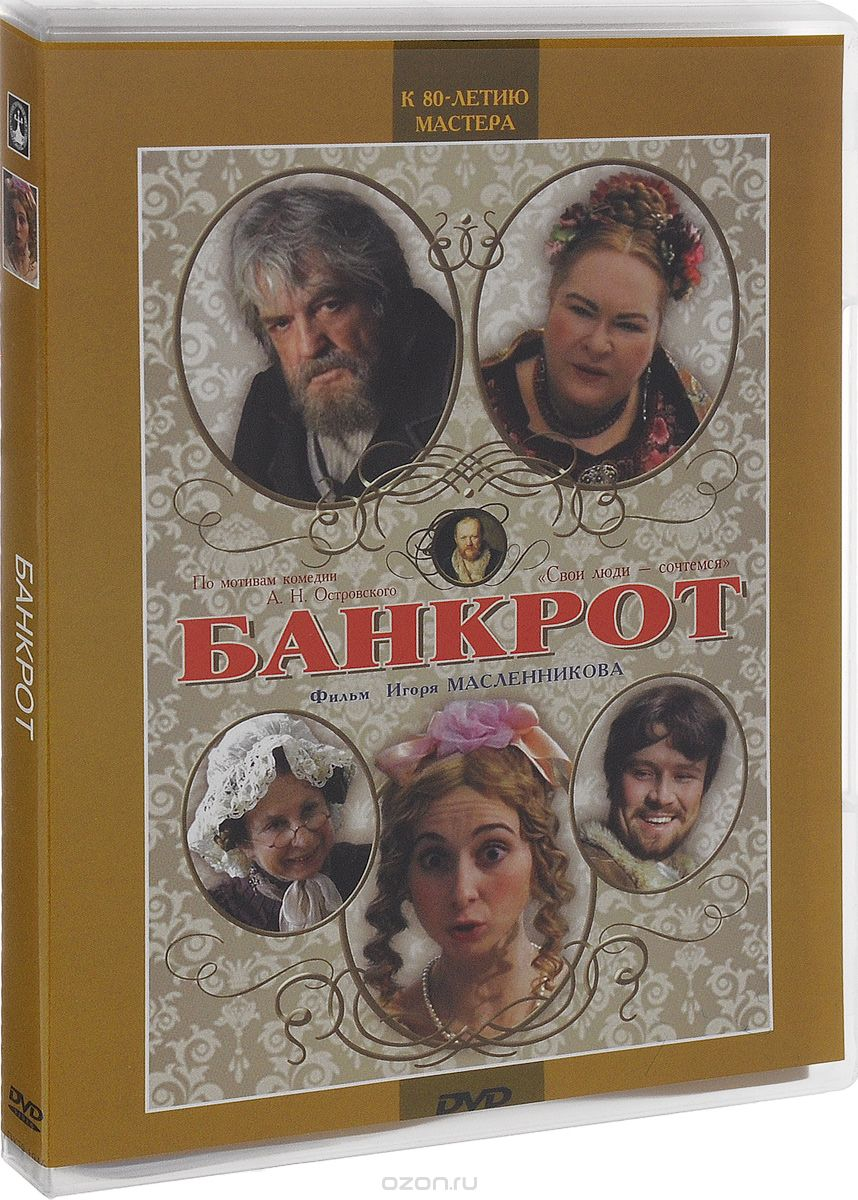 Банкрот / Женитьба Бальзаминова / Красавец-мужчина / Русские деньги