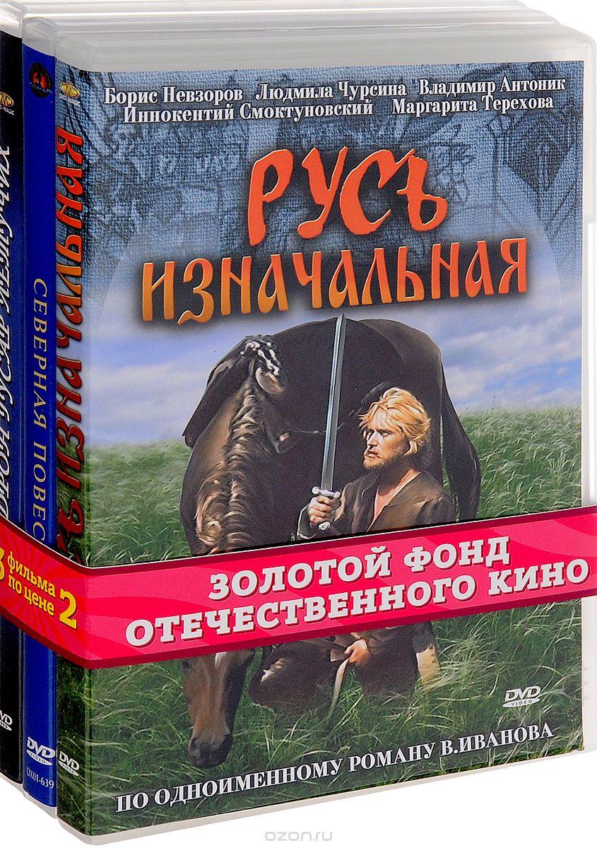 Эскадрон гусар летучих / Северная повесть / Русь изначальная