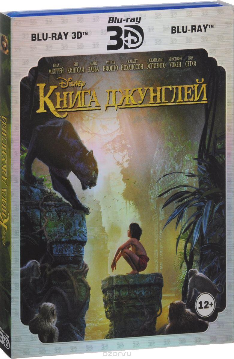 Книга джунглей 3D