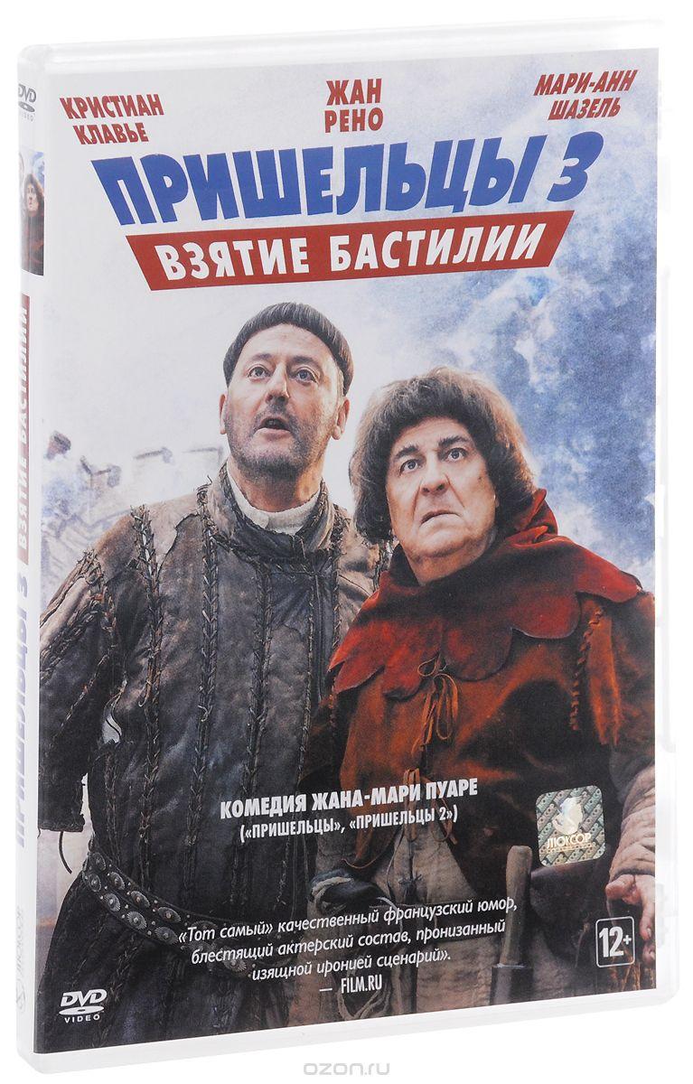 Пришельцы 3: Взятие Бастилии DVD-video