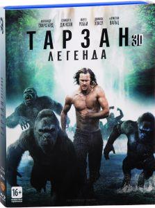Тарзан: Легенда 3D