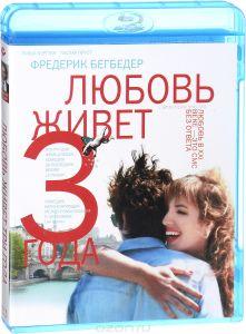 Любовь живет три года