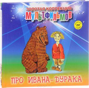 Про Ивана-Дурака