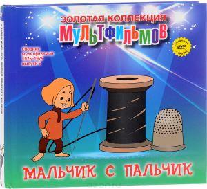 Сборник мультфильмов 1975-1979: Выпуск 5: Мальчик с пальчик