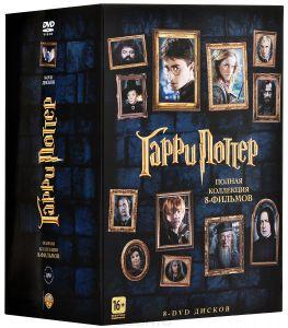 Гарри Поттер: Полная Коллекция