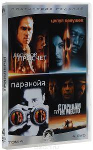 Коллекция Paramount. Платиновое издание. Том 4. Триллеры
