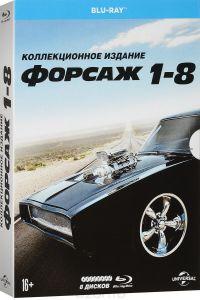 Коллекция фильмов: Форсаж 1-8