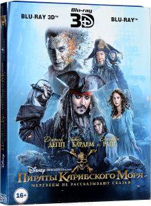 Пираты Карибского моря: Мертвецы не рассказывают сказки 3D и 2D