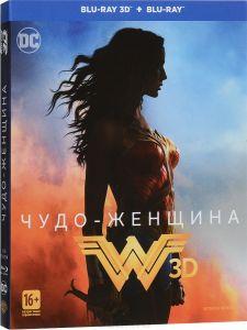 Чудо-женщина 3D