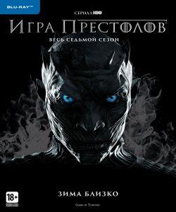 Игра престолов: Сезон 7