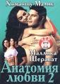Анатомия любви 2