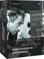 Коллекция Микеланджело Антониони № 2: Красная пустыня / Забриски Пойнт / Фотоувеличение