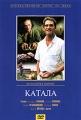 Катала