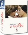 """Коллекция """"Фильмы о любви"""" №3. Жить, чтобы жить. Ромео и Джульетта. Снега Килиманджаро"""