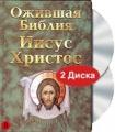 Ожившая библия: Иисус Христос
