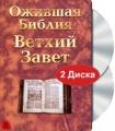 Ожившая библия: Ветхий завет