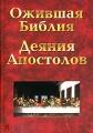 Ожившая библия: Деяния апостолов