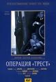 """Операция """"Трест"""". 3 и 4 серии"""