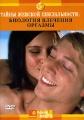 Discovery. Тайны женской сексуальности: Биология влечения. Оргазмы