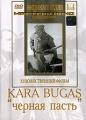 """Kara Bugas """"Черная пасть"""""""