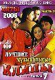 Лучшие музыкальные клипы: Хиты 2006. Часть 2. Выпуск 7