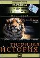 Тигриная история