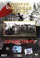 Вторая мировая война. Транспорт