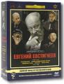 Фильмы Евгения Евстигнеева: Том 2. 1980-1988гг.