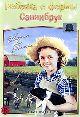 Ребекка с фермы Саннибрук