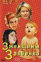 3 женщины, 3 ребенка
