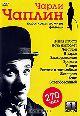 Чарли Чаплин: Короткометражные фильмы. Выпуск 1