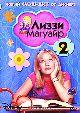 Лиззи Магуайр. Выпуск 2. Эпизоды 4-6