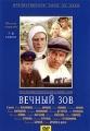 Вечный зов. Фильм 1. 7-8 серии