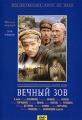 Вечный зов. Фильм 1. 5-6 серии