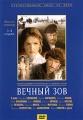 Вечный зов. Фильм 1. 3-4 серии