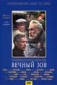 Вечный зов. Фильм 2. 5-6 серии