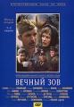 Вечный зов. Фильм 2. 1-2 серии
