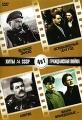 Хиты СССР: Великое зарево / Незабываемый 1919 год / Вихри враждебные / Клятва