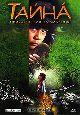 Тайна: Приключения на Амазонке