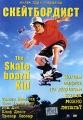 Скейтбордист