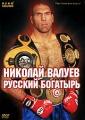 Николай Валуев: Русский богатырь