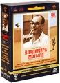 Фильмы Владимира Мотыля. Избранное 1967-1991 гг.