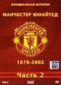 Официальная история Манчестер Юнайтед 1878-2002. Часть 2