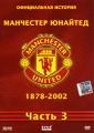 Официальная история Манчестер Юнайтед 1878-2002. Часть 3