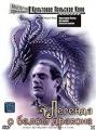 Легенда о белом драконе