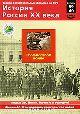 История России XX века: Гражданская война. Фильмы 39, 40