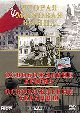 Вторая мировая война: Освобождение Крыма. Освобождение Украины