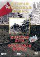 Вторая мировая война: Курская дуга. Рельсовая война