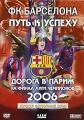 ФК Барселона 2006: Путь к успеху. Дорога в Париж на финал лиги чемпионов