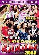 Лучшие музыкальные клипы: Хиты 2008. Часть 4